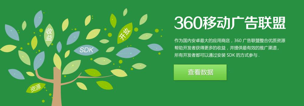 作为国内安卓最大的应用商店,360广告联盟整合优质资源帮助开发者获得更多的收益,并提供最有效的推广渠道,所有开发者都可以通过安装SDK的方式参与.