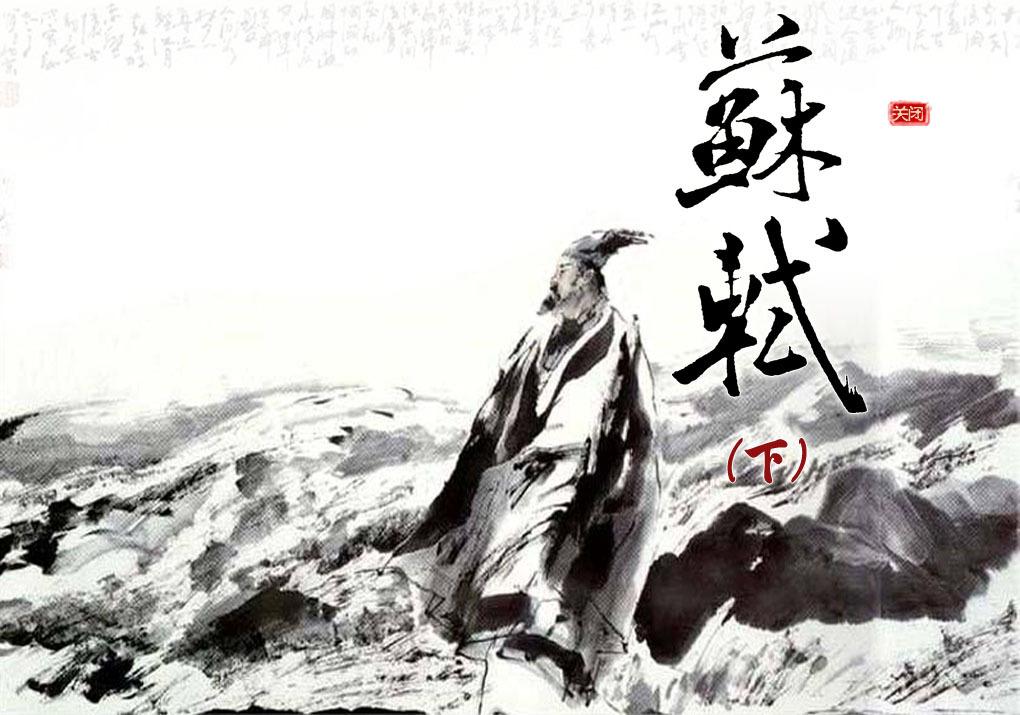 苏轼在徐州手抄报