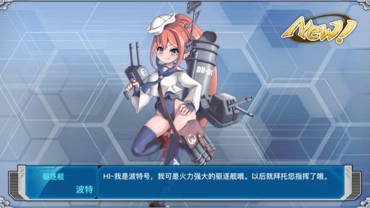 《战舰少女R》开放新服务器