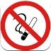 禁止吸烟: