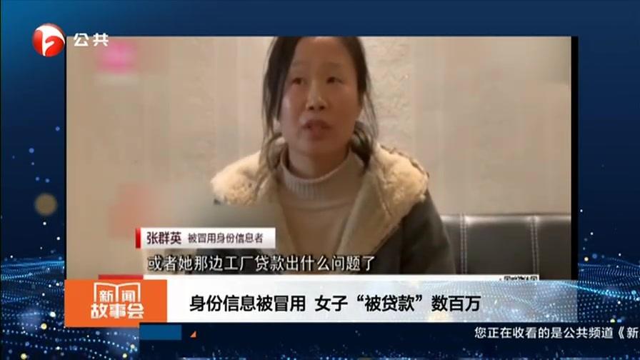 警方回应女子户籍被冒用贷款数百万:道歉并启动追责,冒用户籍已注销!