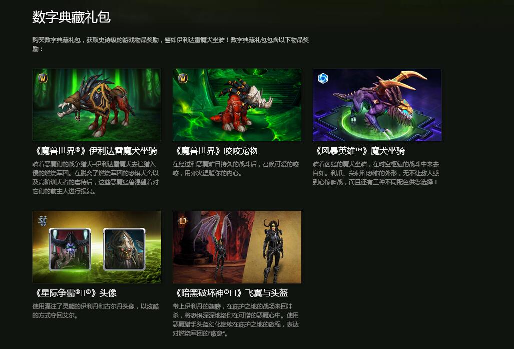 《魔兽世界:军团再临》实体典藏版发售