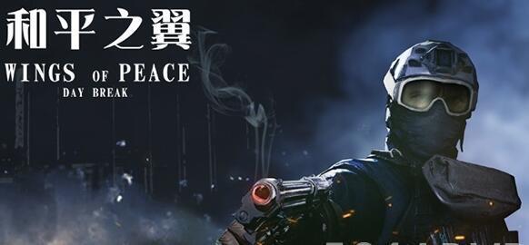 卡牌、防守、射击?《和平之翼:破晓》VR射击游戏