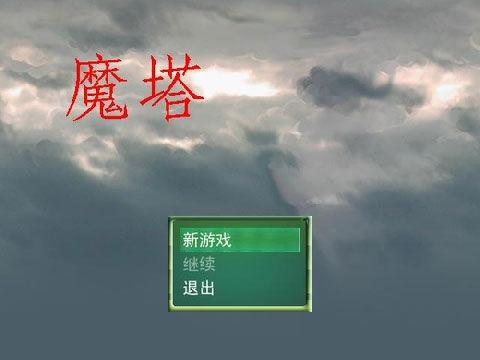 魔塔外传_360应用宝库