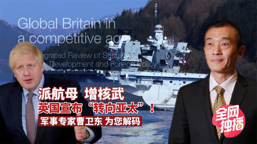 """派航母、增核武 英国宣布""""转向亚太""""!"""