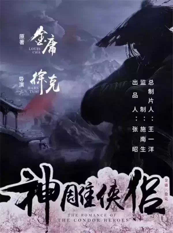 香港最好看的金庸武侠电影都在这里了,你们最喜欢哪一