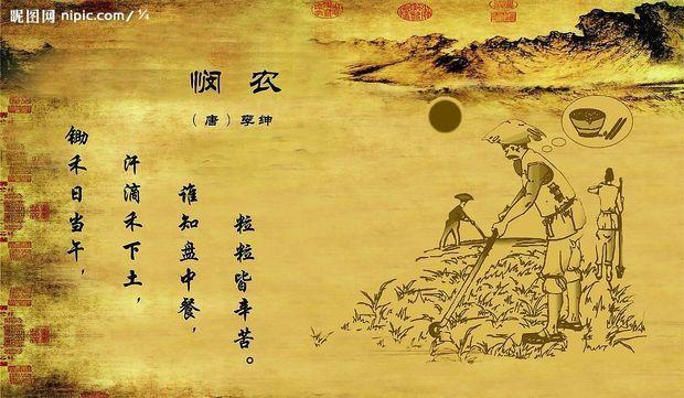 古诗《悯农》的配图图片