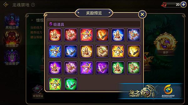 龙魂禁地模式详解新出现的屠龙勇士2.jpg