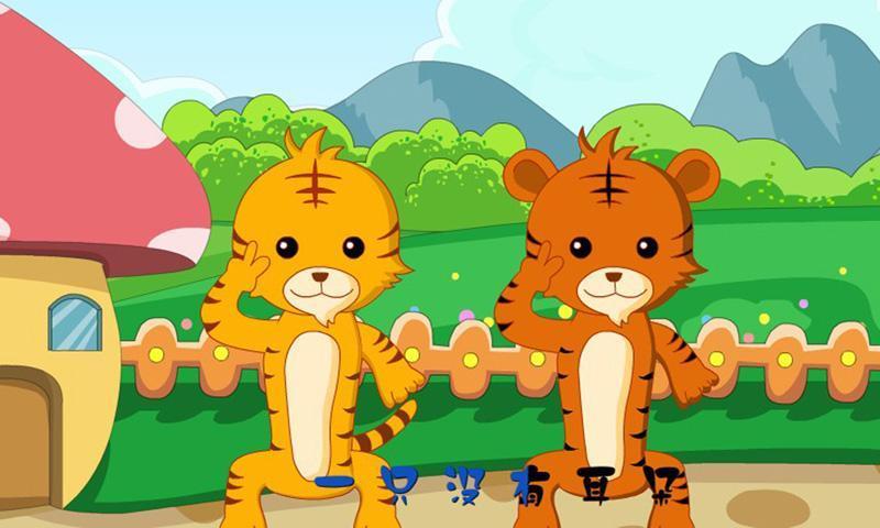 两只老虎外挂,两只老虎贝瓦儿歌,两只老虎吉他教学视频,两只