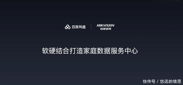 "baidu网盘联袂海康声威 处理数据存储的""最月朔千米""困难"