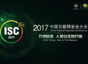 【PPT分享】ISC2017中国互联网安全大会