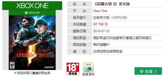 《生化危机5》次世代版发售日