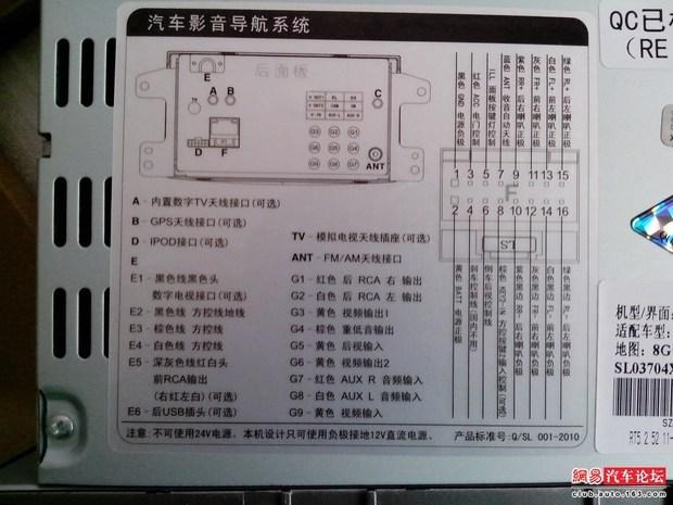 索菱导航cd机接线口注明