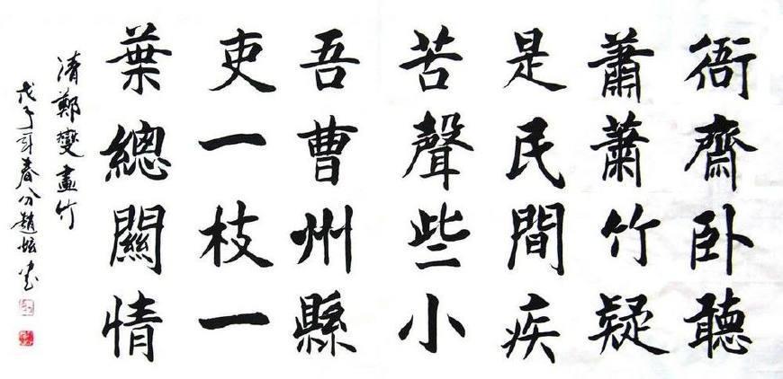简单毛笔字书法图片大全欣赏图片