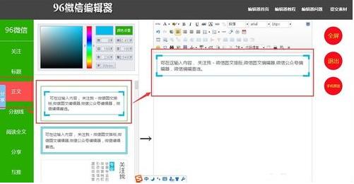 96微信编辑器怎么选择正文格式