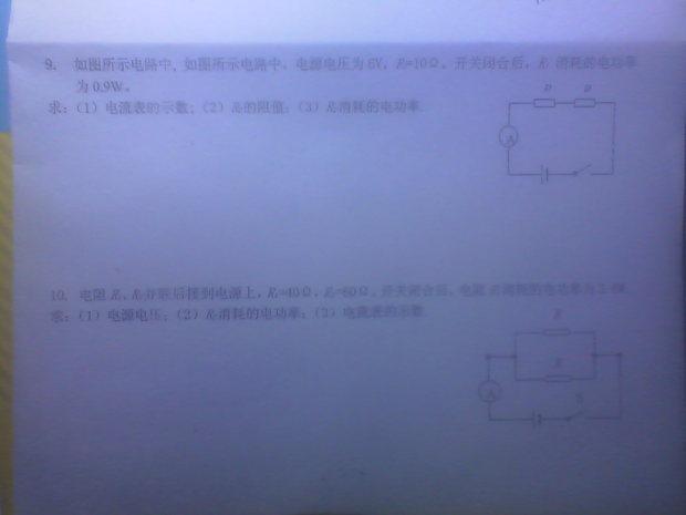 物理电功率问题