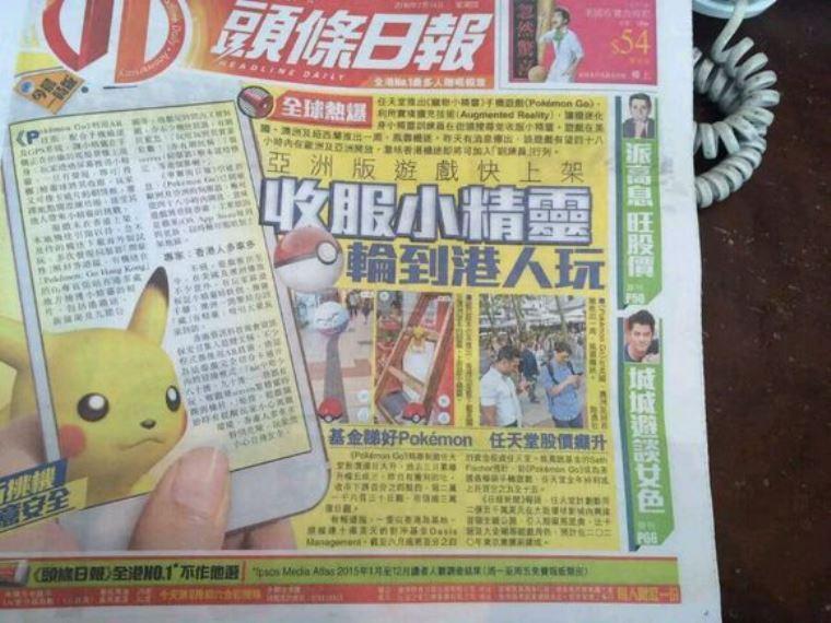 任天堂已申请国内Pokemon Go商标 国服将开?