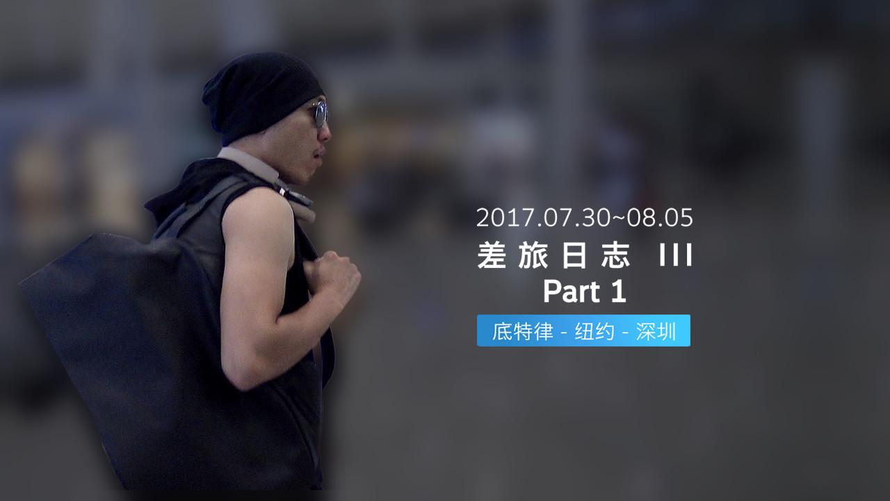 《差旅日志 III Part 1》