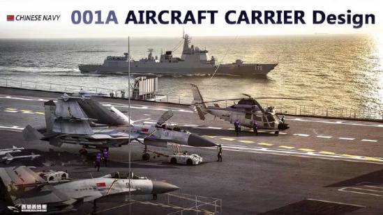 国产航母:001A型了不起的中国制造 - 一统江山 - 一统江山的博客