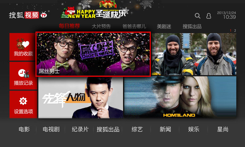 「搜狐視頻TV版」的圖片搜尋結果