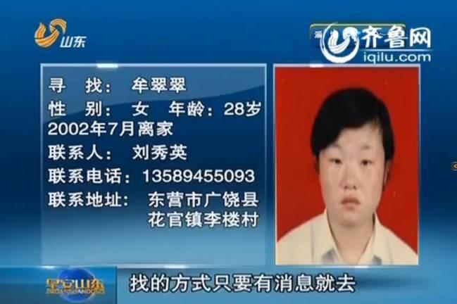【转】北京时间     看到这一画面后 他们认定是失踪15年的女儿 - 妙康居士 - 妙康居士~晴樵雪读的博客