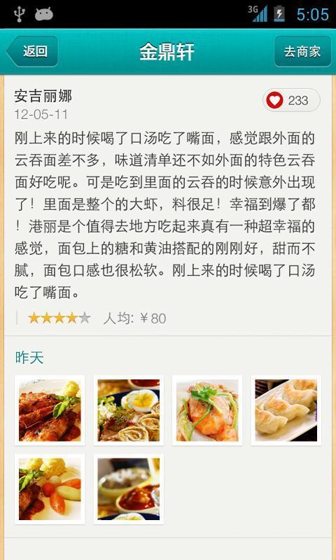 QQ美食截图5