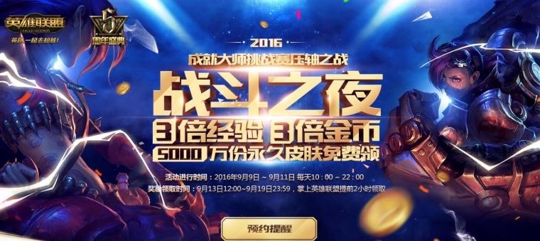 2016 LOL战斗之夜时间确定9月12日 奖励皮肤