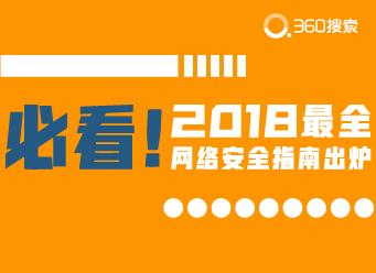 2018年最全网络安全指南