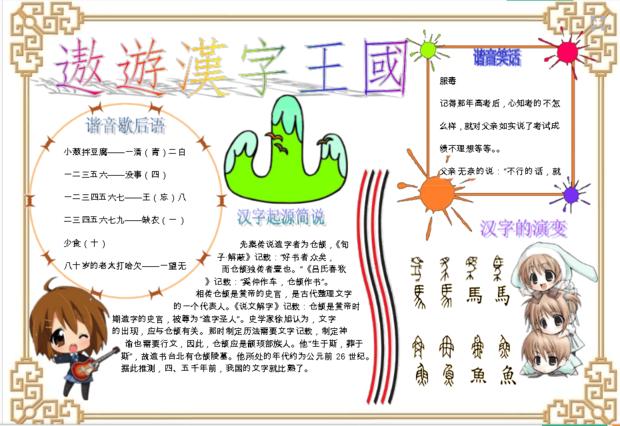 语文五年级上册第五单元活动:遨游汉字王国的手抄报