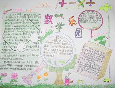 用彩色卡纸怎样做数学手抄报图片