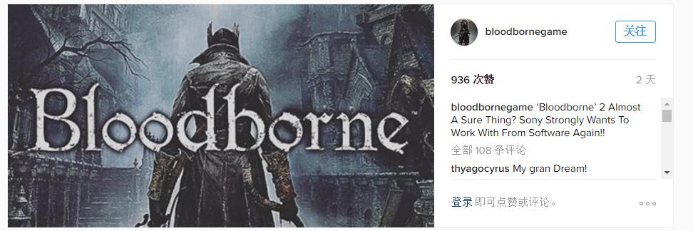 索尼表示希望和《血源诅咒》开发商合作开发续作