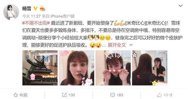 38岁杨雪复出拍戏,被称为高配版杨颖的她,征服观众可不止靠颜值