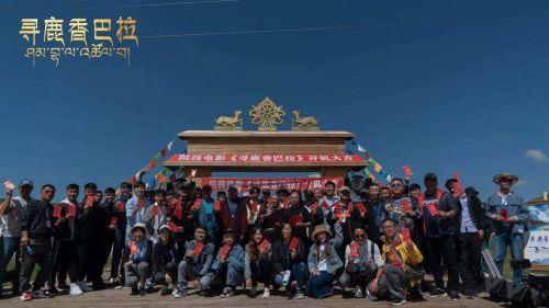 极致文旅题材电影《寻鹿香巴拉》在甘南开机
