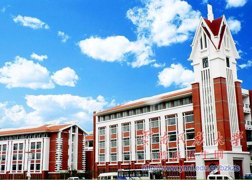 云南民族学院 云南民族大学 云南师范大学