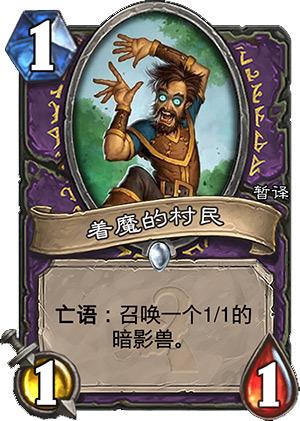 《炉石传说》新卡 术士职业随从公布