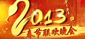 2013春节联欢晚会