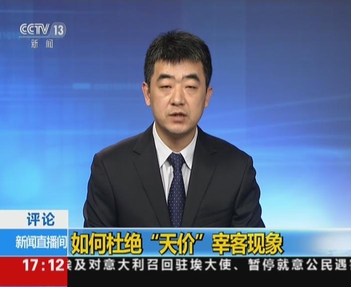 曝辽宁东戴河旅游区宰客:服务员强行揽客砸车