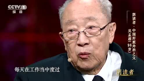 吴孟超:96岁仍坚持在手术台,手已经变形