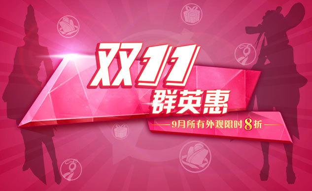 《剑侠世界》手游双11群英惠火爆开启-4.jpg