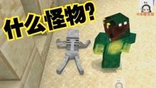 我的世界怪物学院:同学们谁能把僵尸女孩救回来呢?