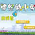 愤怒的小鸟消消看 1.0.9安卓游戏下载