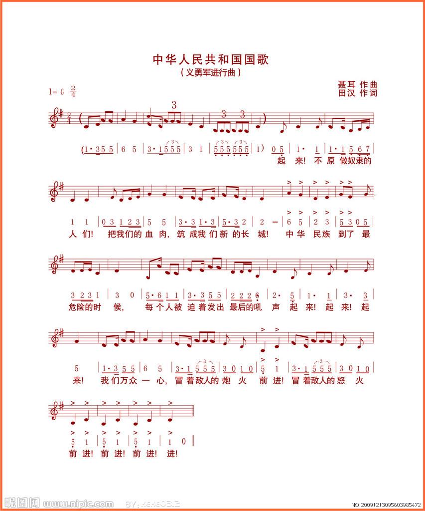 降e萨克斯国歌五线谱