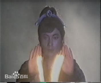 90年代左右有个电视剧主角叫什么小龙 手上会喷火 谁叫什么名字
