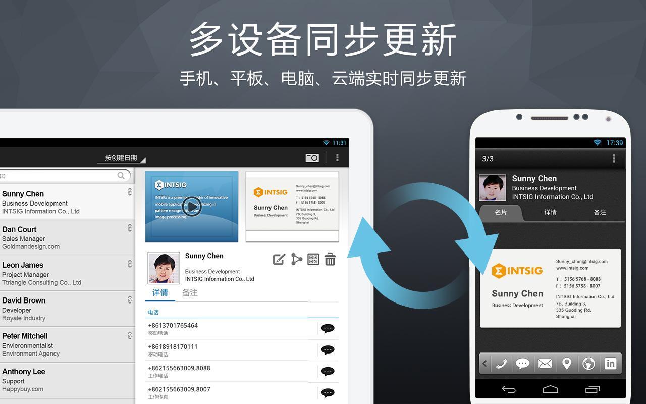 名片全能王 camcard_360手机助手图片