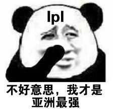 恭喜LPL夺冠嘲讽表情包 老...