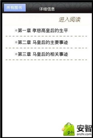 皇后全书之明朝皇后(11本)截图2