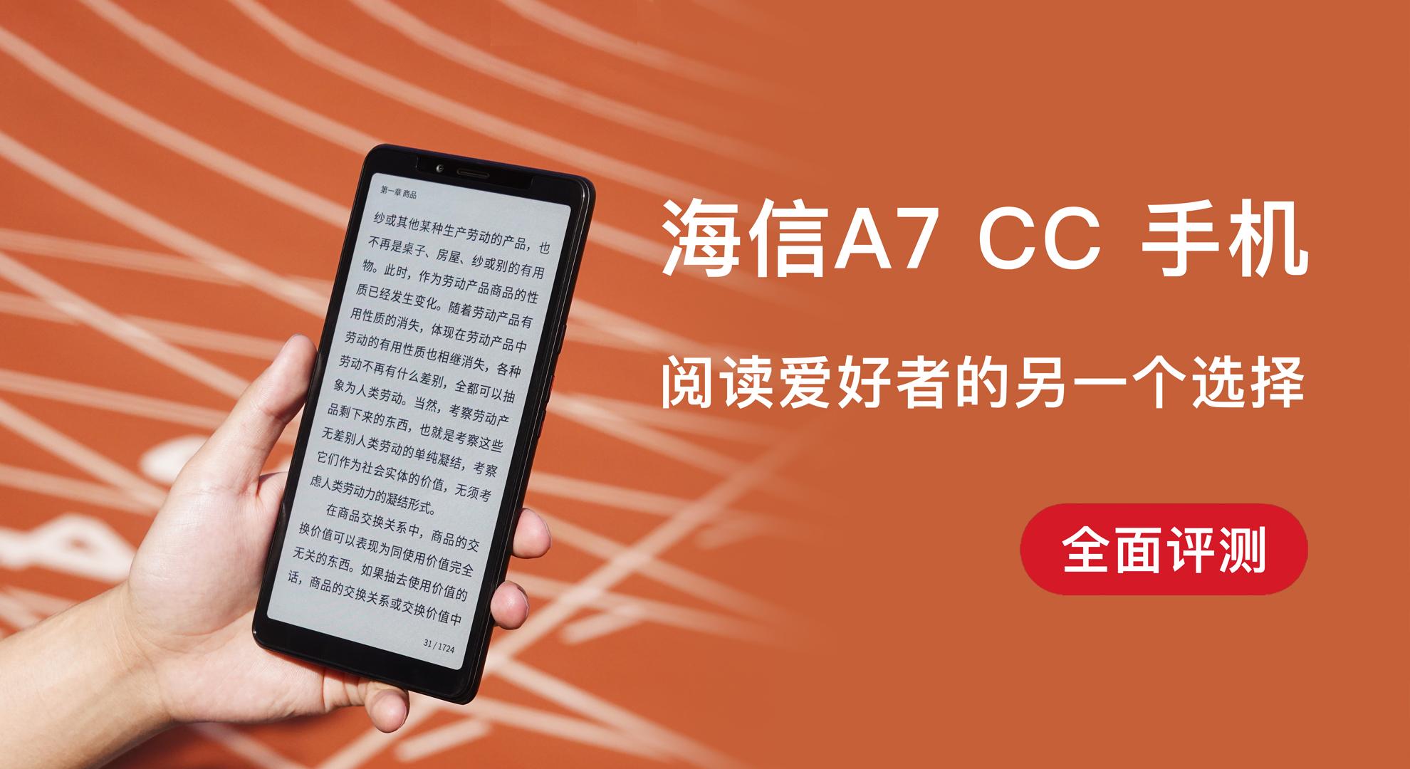 笪屹超人 5G阅读手机?海信 A7 彩色水墨屏CC版上手体验