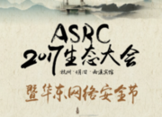 【4月1日】ASRC2017生态大会(杭州)