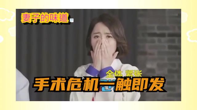 妻子的味道:韩国女星手术中手术室危机一触即发!