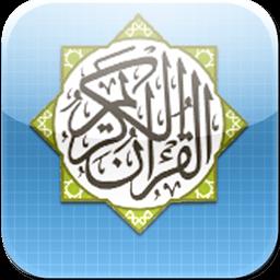 Al Quran Malay: